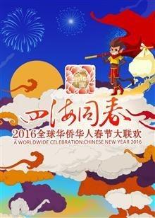 2016全球华人华侨春晚女神篇