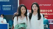 《致青春原来你还在这里》片段:刘亦菲投简历未果毕业遭求职难