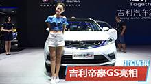 2016北京车展:吉利帝豪GS夺目亮相
