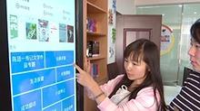 常德:社区电子图书借阅机