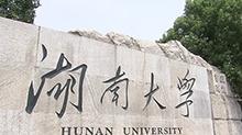 湖大自然指数排名全球大学第94位