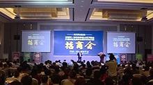 桃江打造全域电商平台