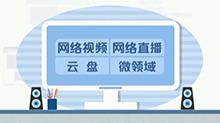 """""""净网2016""""关闭3600多个不良网站"""