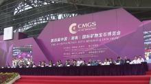 第四届中国(湖南)国际矿博会在郴州开幕