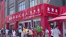 湘潭:首家进口商品直营店开业