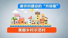 数说实事:湖南三年建555个美丽乡村示范村