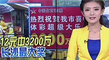 """长沙彩民投注""""怪号码""""中头奖 纳税后可获2560万"""
