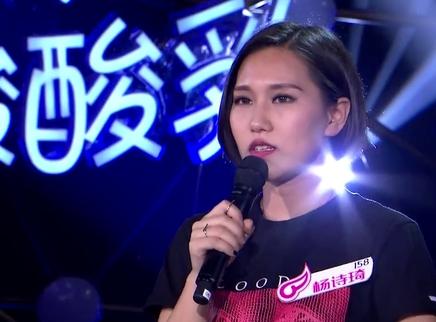超级女声全国300强选手:杨诗琦