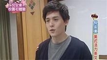 娱乐百分百20120407期:倪安东校园初体验
