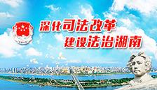 深化司法改革 建设法治湖南