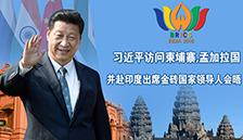 习近平访问柬孟