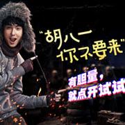 魔性MV 阮经天大战地下乐队
