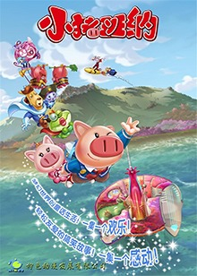 小猪班纳 第1季