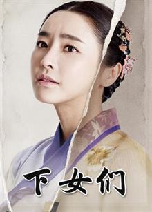 韓劇-下女們
