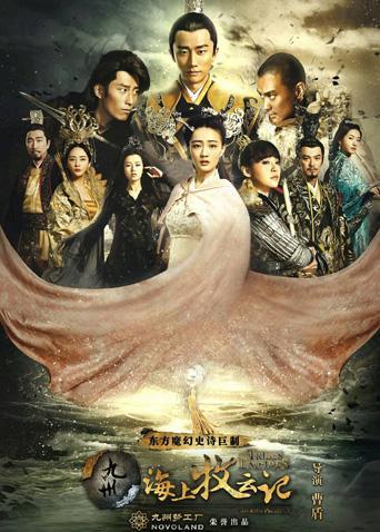 九州海上牧云记:半个娱乐圈都好奇的东方史诗巨制