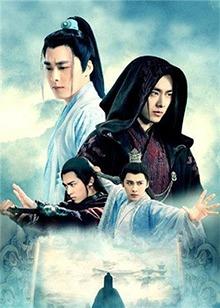 诛仙青云志2第二季