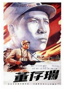 董存瑞(1955)