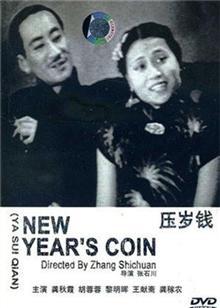 压岁钱[1937]