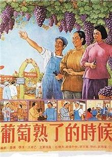 葡萄熟了的时候[上]