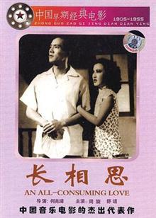 长相思(1947)