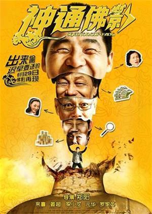 神通佛影(2014)