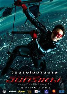 红鹰侠(2012)