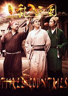 西游乱入三国(下)