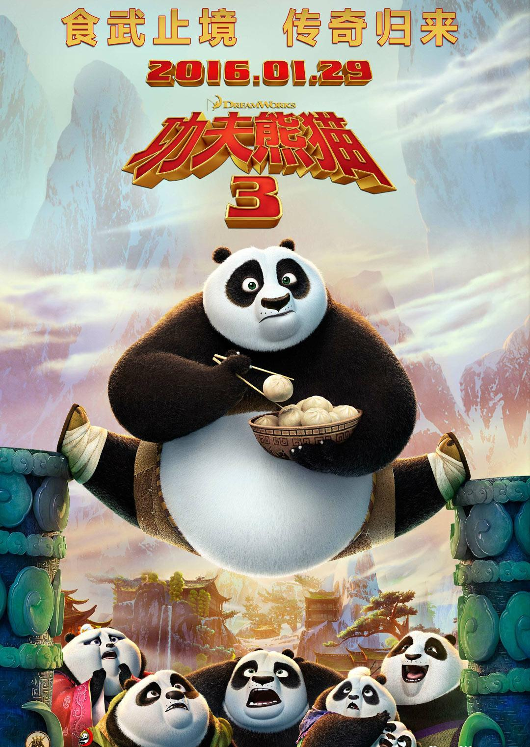功夫熊猫3 国语版