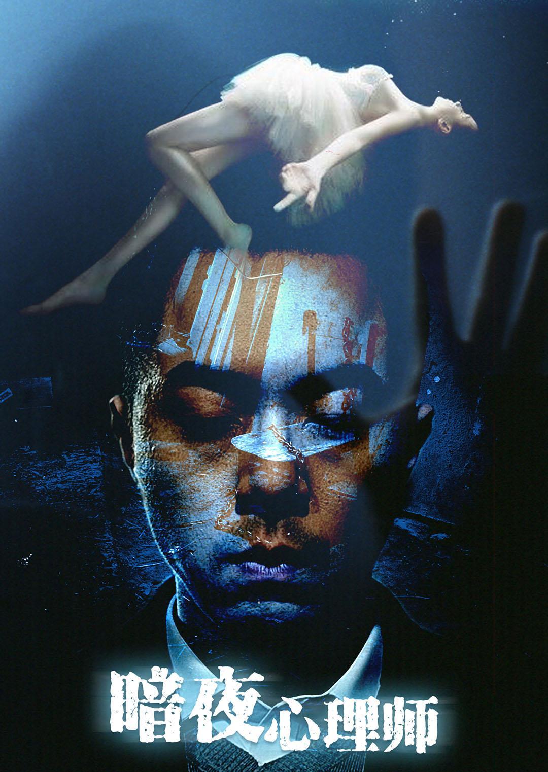 暗夜心理师 - 视频在线观看 - 暗夜心理师