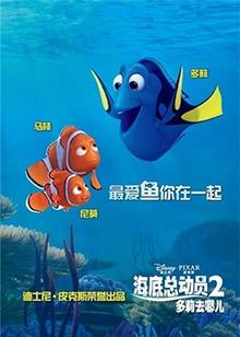 海底总动员2:多莉去哪儿 国语版