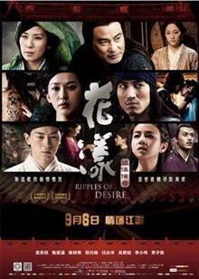 花漾(2013)