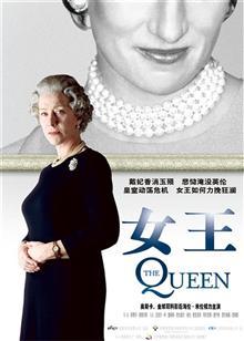 女王[2006]