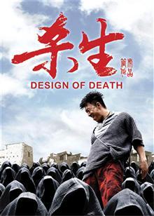 杀生(2012)'','