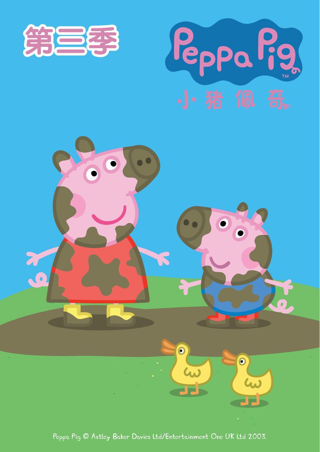 小猪佩奇 第三季-高清全集在线观看和下载-少儿动漫