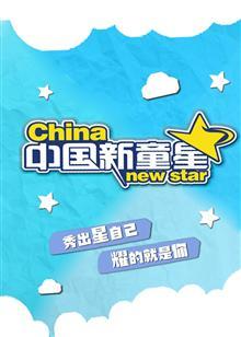 中国新童星