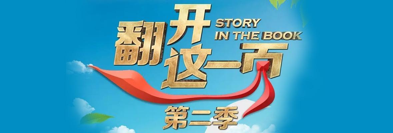 中国梦动画片