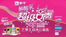 2016蒙牛酸酸乳超級女聲芒果主戰場云海選
