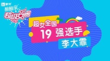 超级女声全国19强选手:李大霏