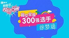 超级女声全国300强选手:徐梦涵