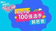 超级女声全国100强选手:韩若言