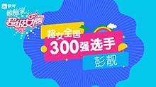 超级女声全国300强选手:彭靓