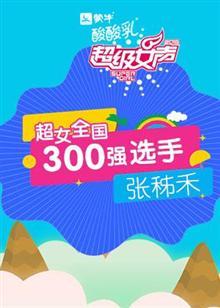 超级女声全国300强选手:张秭禾