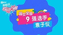 超级女声全国9强选手:袁子仪