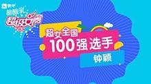 超级女声全国100强选手:钟颖