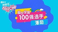 超级女声全国100强选手:潘励