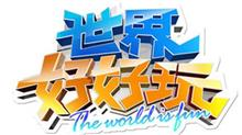 世界好好玩2012