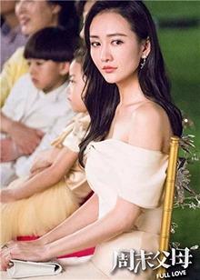 周末父母:赵佳妮遇双重危机!欲与于致远离婚?
