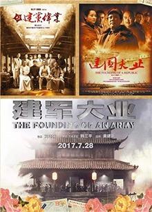 集齐娱乐圈半壁江山!中国主旋律大片三部曲