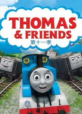 托马斯和他的朋友们第十一季