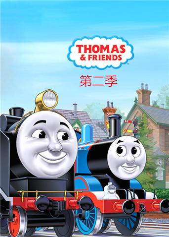 托马斯和他的朋友们第二季